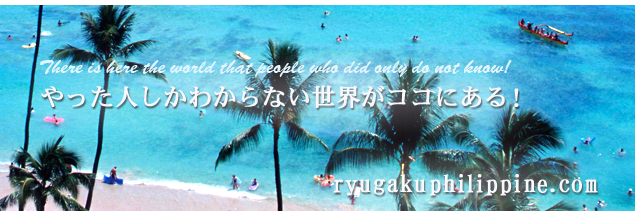 やった人しかわからない世界がココにはある!There is here the world that people who did only do not know! ryugakuphilippine.com